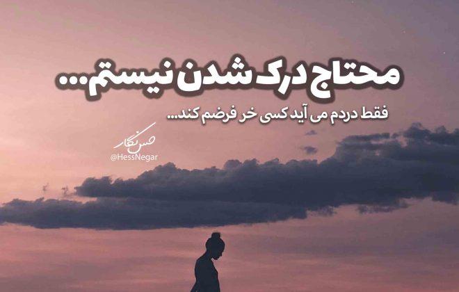 عکس-نوشته-غمگین